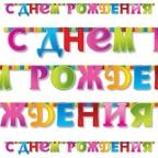 Гирлянда-буквы С ДР Мозаика 210 см/уп