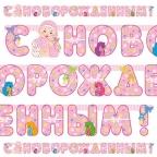 Гирлянда-буквы С НОВОРОЖДЕННЫМ! девочка 210 см