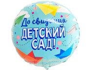 """К 18"""" РУС ДО СВИДАНИЯ ДЕТСКИЙ САД"""