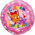 Круг / С днём рождения Три кота, Розовый